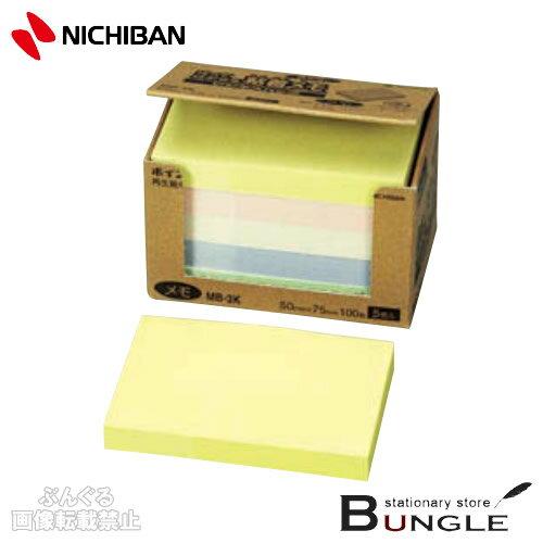 ニチバン/ポイントメモ 再生紙シリーズ ビジネスパック(MB-3K) 混色(イエロー1・ピンク1・ブルー1・グリーン1・ホワイト1) 100枚×5冊入 ビジネスパックは個装フィルムなしでゴミを削減!