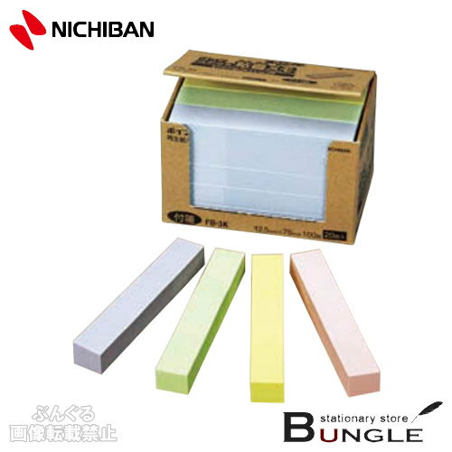 ニチバン/ポイントメモ 再生紙シリーズ ビジネスパック(FB-3K) 混色(イエロー5・ピンク5・ブルー5・グリーン5) 100枚×20冊入 ビジネスパックは個装フィルムなしでゴミを削減!