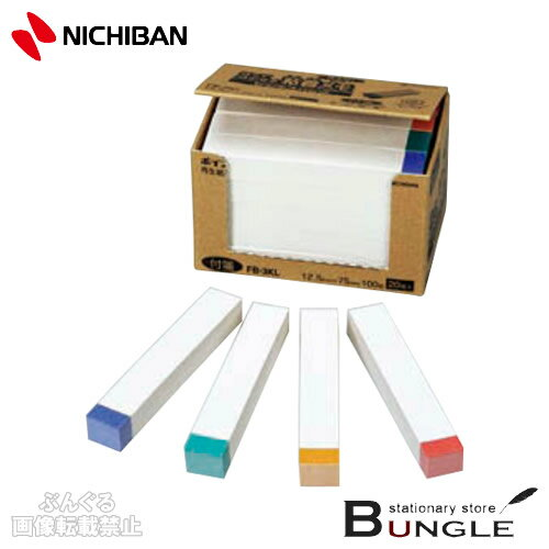 ニチバン/ポイントメモ 再生紙シリーズ ビジネスパック(FB-3KL) ホワイト色帯混色(赤5・橙5・青5・緑5) 100枚×20冊入 ビジネスパックは個装フィルムなしでゴミを削減!