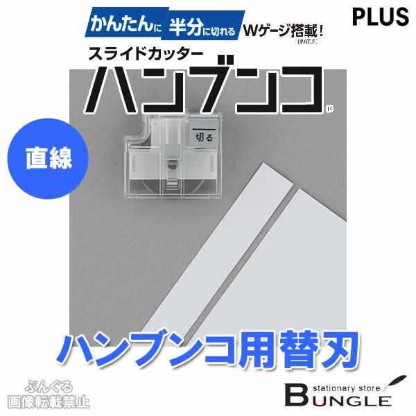 【替刃】プラス/スライドカッター ハンブンコ用替刃 直線(PK-800H1・26-474)1個入 必ず本体にセットしてお使いください!PLUS