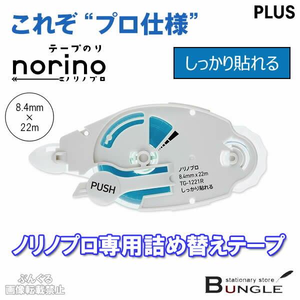 【詰め替え用テープ】プラス/テープのり ノリノプロ用替えテープ(TG-1221R・39-246)ホワイト 8.4mm幅×22m しっかり貼れるタイプ 本体にセットしてお使いください/PLUS