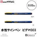 【全2色】サクラクレパス/水性ペン ピグマ003(ESDK003)0.03mm 優れた耐水性・耐光性 筆記線が色あせしにくい顔…