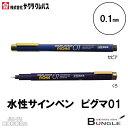 サクラクレパス/水性ペン ピグマ01(ESDK01)0.1mm 優れた耐水性・耐光性 筆記線が色あせしにくい顔料インキ使用