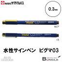 サクラクレパス/水性ペン ピグマ03(ESDK03)0.3mm 優れた耐水性・耐光性 筆記線が色あせしにくい顔料インキ使用