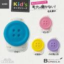 【全4色】ソニック/キッズクリップ 服に穴が開かない名札留め ボタン(SK-1570)1個 安全ピンがなく、操作がかん…