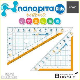 ソニック/ナノピタ キッズ 三角定規 10cm(SK-7881)教科書に合わせて設計してるから小学生に最適!ナノピタ独自のすべりどめ加工で線がずれない!SONiC