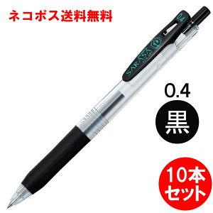 10本セットネコポス送料無料!ゼブラ/サラサクリップ0.4 黒 10本(JJS15-BK)ボール径0.4mm SARASA CLIP 0.4 人気のさらさらとしたなめらかな書き味!ZEBRA 水性ボールペン、ジェルボールペン
