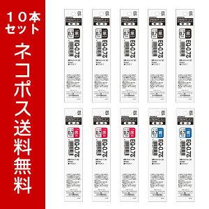 黒5本・赤3本・青2本セットでネコポス送料無料!0.7mm ゼブラ/エマルジョンボールペン替芯 EQ-0.7芯(REQ7)ZEBRA