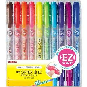 ゼブラ/蛍光ペン 蛍光オプテックス2 EZ 10色セット(WKT11-10C)太・細い両用 つめ替えタイプ ZEBRA OPTEX 2 EZ