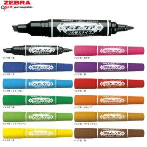 全12色!ゼブラ/油性マーカー・ハイマッキーケアつめ替えタイプ (YYT5) 紙・布・木・ダンボール・ガラス・プラスチック・金属・ビニール類など ZEBRA