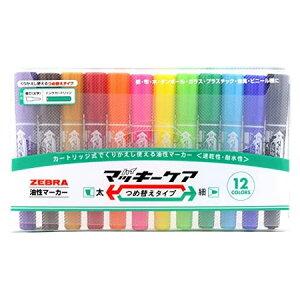 【12色セット】ゼブラ/油性マーカー・ハイマッキーケア詰め替えタイプ(YYT5-12C)紙・布・木・ダンボール・ガラス・プラスチック・金属・ビニール類など ZEBRA