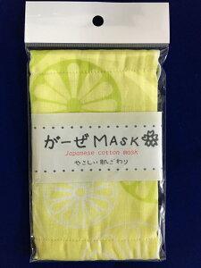 がーぜMASK レモン 洗えるガーゼマスク 日本製 個包装 ガーゼマスク 1枚入り 8枚合わせガーゼ 日本製の優しい肌触り 何度でも洗って使える 縦9センチ、横15センチ ふんわり ダブルガーゼ マス