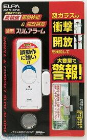 朝日電器(ELPA) [ASA-W13-PW] 薄型アラーム衝撃&開放 ASAW13PW【ポイント10倍】