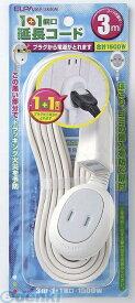 朝日電器(ELPA) [WLP-1030B-W] エンチョウコード3M+1P WLP1030BW【ポイント10倍】
