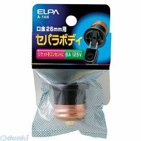 朝日電器(ELPA) [A-14H] セパラ ボディ A14H【ポイント10倍】