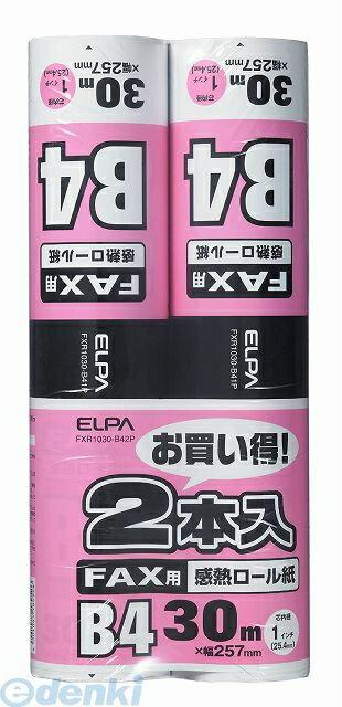朝日電器(ELPA) [FXR1030-B42P] FAXロールシ1インチB4.30M 2P FXR1030B42P【ポイント10倍】