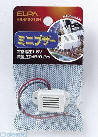 朝日電器(ELPA) [HK-MB015H] ミニブザー 1.5V HKMB015H【ポイント10倍】