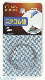 朝日電器(ELPA) [HK-NK05H] ニクロムセン 5M HKNK05H【ポイント10倍】