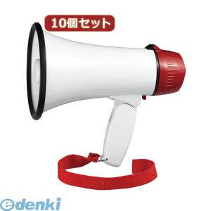 【個数:1個】 Y01HMN05WHX10 直送 【代引不可・同梱不可】YAZAWA 【10個セット】ハンドメガホン 5W【送料無料】