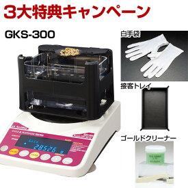 【あす楽対応】 【3大特典キャンペーン中!】 GKS-300 貴金属テスター 貴金属比重計 貴金属判定器 測定範囲:最小2g〜最大300g GKS300 GK-300の後継品