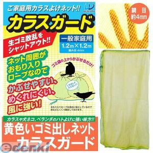 【個数:1個】 811362 カラスよけ用の黄色いゴミだしネット カラスガード 120×120cm