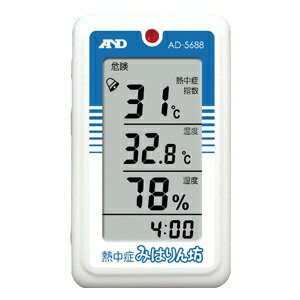 エーアンドデイ(A&D)[AD-5688]電子計測機器 熱中症指数モニター 熱中症 みはりん坊 熱中症計 AD5688