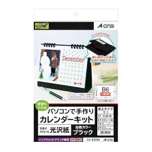 A-one エーワン 51741 カレンダーキット卓上光沢紙 B6横BK 卓上タイプ ブラック パソコンで手作りカレンダーキット B6サイズヨコ B6ヨコ B6判 スリーエム 12シート