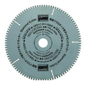 TRUSCO TPLA-165D 薄板プラスチック用ダイヤモンドカッター Φ165 TPLA165D