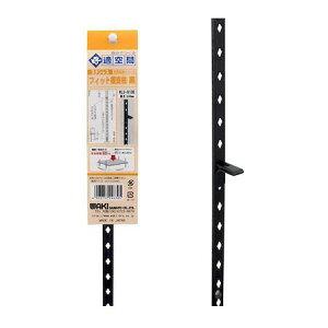 和気産業 4903757296305 WLS−013B ステンレス フィット棚支柱 黒 全長845mm