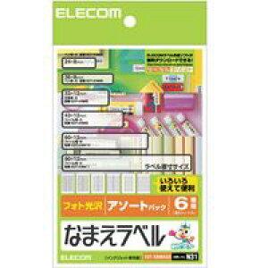ELECOM エレコム EDT-KNMASO なまえラベル<アソ-トパック> EDTKNMASO