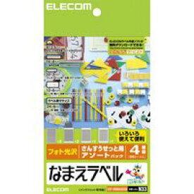ELECOM (エレコム) [EDT-KNMASOSN] なまえラベル(さんすうせっと用アソート) EDTKNMASOSN【ポイント10倍】