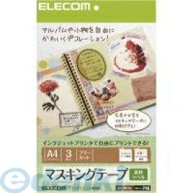 ELECOM エレコム EDT-MTA4 マスキングテープラベル用紙 EDTMTA4