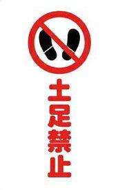 【あす楽対応】「直送」トラスコ中山 TRUSCO TCSS016 チェーンスタンド用シール 土足禁止 2枚組 438-9859