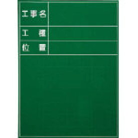 【あす楽対応】(株)マイゾックス(マイゾックス) [SG101A] ハンディススチールグリーンボード SG−101 382-5078【ポイント10倍】