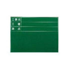 【あす楽対応】(株)マイゾックス(マイゾックス) [SG106A] ハンディススチールグリーンボード SG−106 382-5108【ポイント10倍】