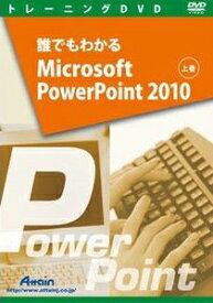 【個数:1個】ATTE-689 直送 代引不可・他メーカー同梱不可 アテイン 誰でもわかるMicrosoft PowerPoint 2010 上巻【キャンセル不可】