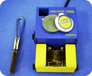 HAKKO 白光 ハッコー FT-700-01 酸化したこて先のメンテナンスキット 半田ごて FT70001