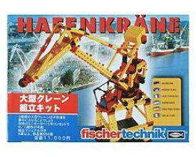 フィッシャーテクニック [BA-02] 大型クレーン組立てキット BA02【ポイント10倍】
