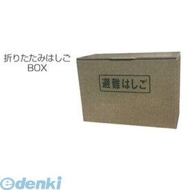 【個数:1個】ORIRO 松本機工 HASIGO-BOX-S 直送 代引不可・他メーカー同梱不可 強力折たたみ式避難はしご用 スチール製格納箱 Sサイズ HASIGOBOXS