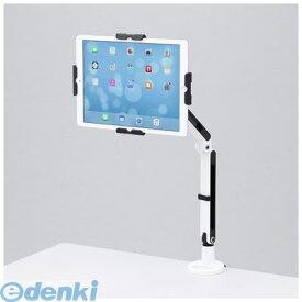 サンワサプライ CR-LATAB24 11〜13インチ対応iPad・タブレット用アーム CRLATAB24【送料無料】【ポイント10倍】