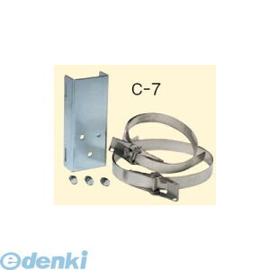 信栄物産 C-7 一面鏡電柱用取付金具 ベルト付 適応径:60Φ〜350Φまで可能 C7