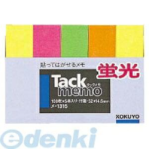コクヨ KOKUYO メ−1315 【10個入】タックメモ蛍光色タイプ付箋ミニサイズ52X14.5mm5本4色