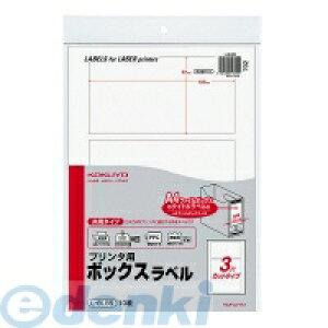 コクヨ KOKUYO L−BL85 プリンタ用ボックスラベルA4無地3面カット10枚 L−BL85