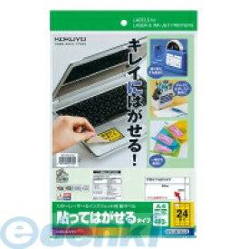 コクヨ KOKUYO 55345606 カラーレーザー&IJP用紙ラベル貼ってはがせるタイプA4 24面20枚 KPC−HH124−20