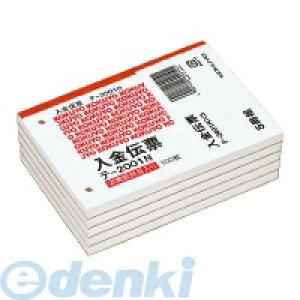 コクヨ KOKUYO 59676355 入金伝票 B7 横 仮払消費税欄付 5冊組 テ−2001NX5