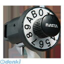 ナスタ NASTA SPK-9N ヨコ 静音ダイヤル錠 ヨコ型 SPK9Nヨコ
