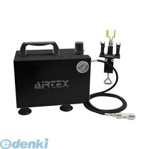 エアテックス 4545257041742 コンプレッサー エアーセット BOXセレクション エアブラシフリー ASB-F-2