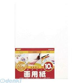 ナカバヤシ [63902] 画用紙 八ツ切 SD−カ−101 63902【ポイント10倍】