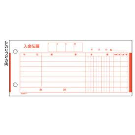 ヒサゴ 1 入金伝票【ポイント10倍】