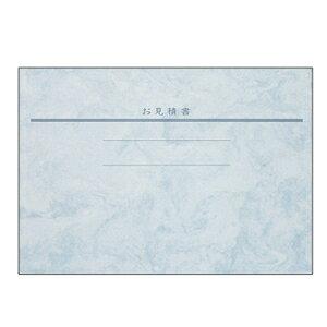 ヒサゴ 172 見積書掛紙ブルー・ヨコA4用